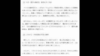 木村拓哉『アイムホーム』で脱皮 「脱ヒーロー」への要望も NEWS ポスト...
