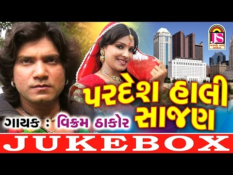 Best Vikram Thakor Love Song | Pardes hali Sajan | Pop Song | Sad | Best Gujarati Song 2017