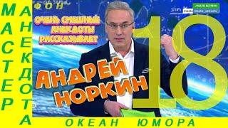 Смешно ДО СЛЕЗ 18 Андрей Норкин Подборка Свежих Анекдотов