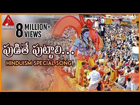 Lord Sri Rama Devotional Songs | Pudithe Puttali Folk Song | Amulya Audios and Videos