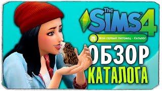 """МОЙ ПЕРВЫЙ ПИТОМЕЦ"" - Thе Sims 4 - Обзор каталога + АНОНС СТРИМА"