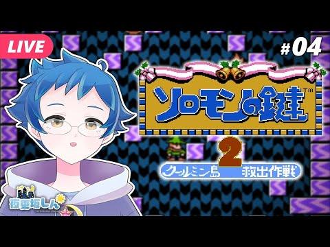 【ソロモンの鍵2 #04】ワールド8も脳が溶けるゥ!!【夜更坂しん/Vtuber】 Solomon's Key 2 Live gameplay