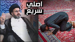 متصلة : صلاتي سريعة هل صحيحة ام باطلة ؟ | السيد رشيد الحسيني