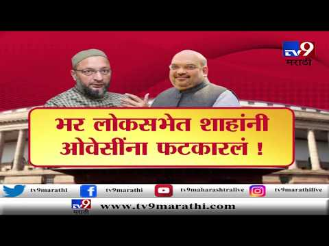 लोकसभेत अमित शहा vs असुदुद्दीन ओवैसी | स्पेशल रिपोर्ट -TV9