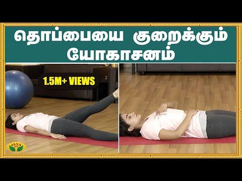 தொப்பையை குறைப்பதற்கான யோகா பயிற்சி   Yoga   Reduce Belly Fat  Udalum Ullamum   Jaya TV