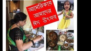 Gambar cover Eid utshab in america/bangladesh american blogger/channel bd american