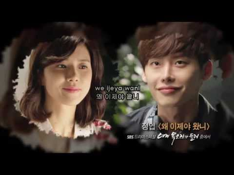 Jung Yup (정엽) - Why Did You Come Now (왜 이제야 왔니) Karaoke_I Hear Your Voice OST