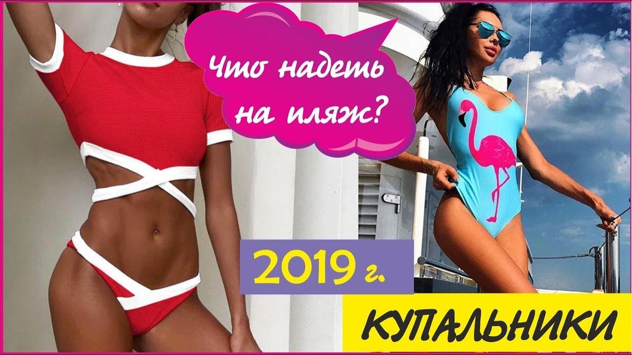 213636518ca16 КУПАЛЬНИКИ 2019 / ПЛЯЖНАЯ МОДА - YouTube