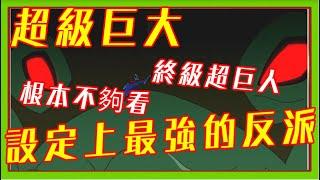 BEN10 終極英雄 設定上最強的反派 奴役魔賈斯 克蘇魯降臨 永恆武士的死敵 邪神魔龍大剛 【睿X漫畫】