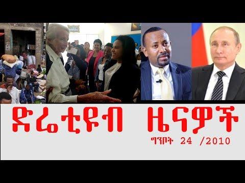 ETHIOPIA - ድሬቲዩብ ዜናዎች ግንቦት 24 /2010 - DireTube News