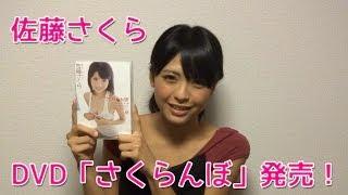 佐藤さくら DVD「さくらんぼ」 2013/10/25発売!! 佐藤さくら 動画 26