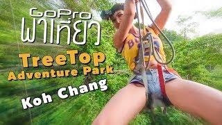 GoPro พาเที่ยว - โหน Zip Line เสียวๆ ที่ Tree Top เกาะช้าง