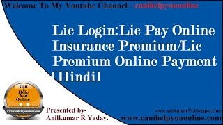 Lic Login:Lic Pay Online Insurance Premium/Lic Premium Online Payment [Hindi]