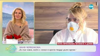 """Ваня Червенкова - Теория на конспирацията за целта на коронавируса - """"На кафе"""" (27.03.2020)"""