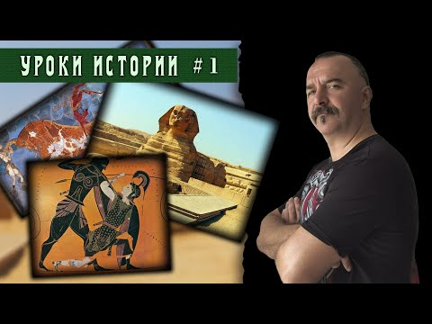 Уроки истории. 1. Введение в историю Древнего мира
