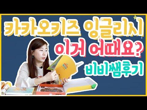 [카카오키즈잉글리쉬] 유아영어 완성팩 : Stage1 & 2 + Kids Pen