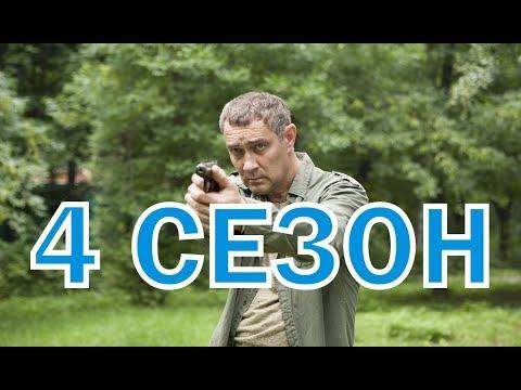 Балабол 4 сезон 1 серия - Дата выхода