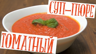 видео Сливочный томатный суп с базиликом