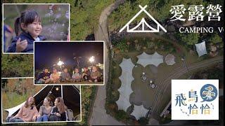 飛鳥恰恰x愛露營 親子露營/新竹豪華露營/免裝備露營野遊