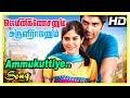 Gemini Ganeshanum Suruli Raajanum Scenes | Ammukuttiye Song | Atharva cheat Regina and Aaditi