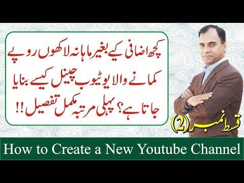 How to Create a Youtube Channel 2019 in Urdu || Youtube Channel Business Tips by Mustafa Safdar Baig