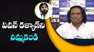 పవన్ కళ్యాణ్ ని నమ్మకండి |  Pawan Close Friend Raju Raviteja Quits Janasena