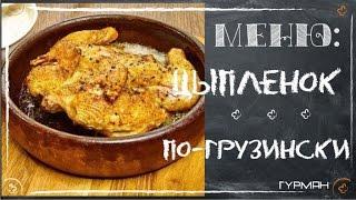 Очень вкусный цыплёнок по-грузински.  Вкусные рецепты [Рецепты ГУРМАН | GOURMET Recipes]