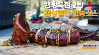 갬성 캠핑요리를 위한 만능 소스 레시피- 치미추리를 곁…