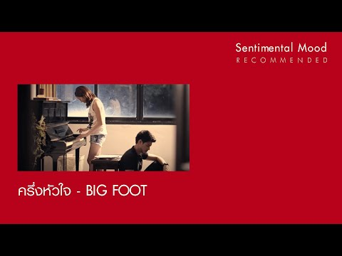 ครึ่งหัวใจ : BIGFOOT [Official Audio]