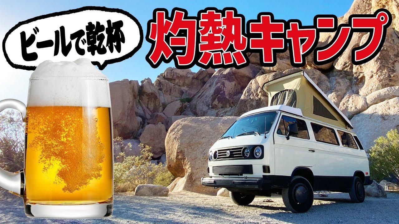 【45度超え】アメリカ猛暑キャンプ!ビールがウマい!本日はローストビーフ作って乾杯!