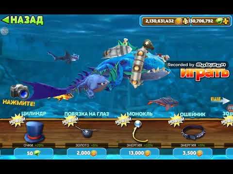 Как взломать Hungry Shark Evolution?Ответ тут!