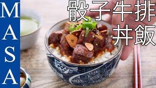骰子牛排丼飯with洋蔥和風醬/Diced steak Donburi with Wafu Onion Sauce MASAの料理ABC