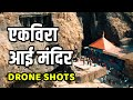 Ekvira Aai Mandir,karla   Drone view   एकविरा आई मंदिर