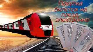 Как купить электронный билет на поезд на сайте РЖД/ Подробное видео как купить билет на поезд(, 2016-08-25T18:01:07.000Z)