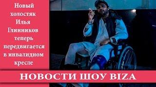 Новый холостяк Илья Глинников теперь передвигается в инвалидном кресле