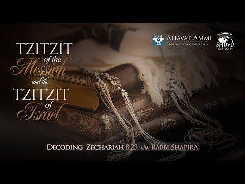 Lanzamiento Mundial  El Tzizit del Mesias y el Tzizit de Israel