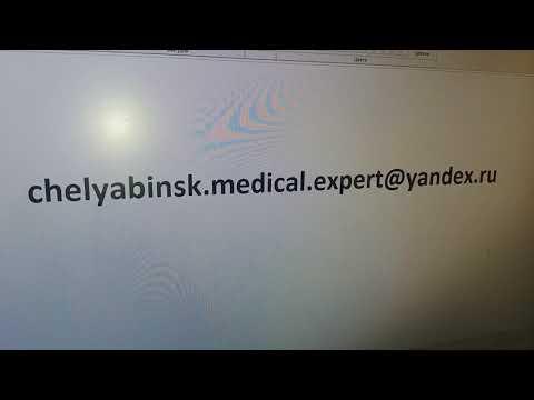 Куплю больничный лист в Челябинске