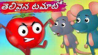 తెలివైన టమాటో | Telivaina Tomato | Wise Red Tomato | Telugu Stories For Kids | Edtelugu