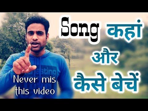 Song कहां और कैसे बेचें|how to sell a song lyrics in hindi|song writing tips#Part 1