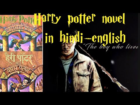 How To Download Harry Potter Novels/book Free In Hindi