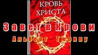 """Альберт Тюрнпу (Векслер) """"Кровный Завет"""" (Завет в Крови Агнец Иисус Пасха Бог  Жертва Библия Истина)"""