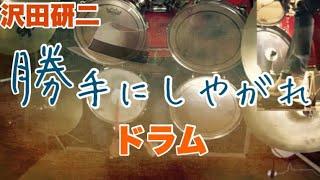 """沢田研二 """"勝手にしやがれ"""" ドラムデモ演奏です。 音源のドラムをコピー..."""