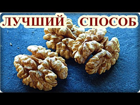 Как почистить грецкий орех не повредив ядро видео
