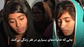 قاچاق زنان پاکستانی به چین، به اسم ازدواج
