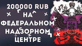 200000 RUB за 5 мин | Федеральный надзорный центр | ЛОХОТРОН