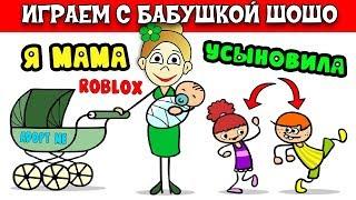 Теперь у меня 3 ребенка 😅  Бабушка Шошо играет в Adopt me roblox (Усынови меня)