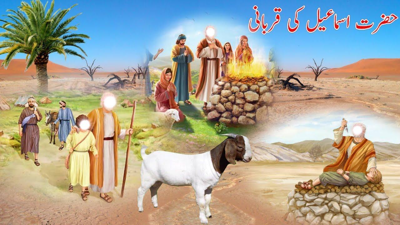 Hazrat Ibrahim ki Qarbani ka Waqia | Hazrat Ismail AS Ka Waqia 4K