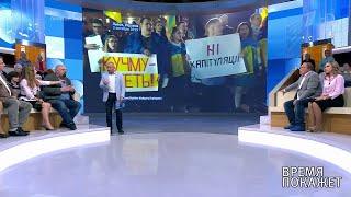 Украина: куда приведут протесты? Время покажет. Фрагмент выпуска от 03.10.2019