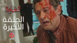 المسلسل الجزائري الخاوة - الحلقة الأخيرة Feuilleton Algérien ElKhawa - Épisode 28 I