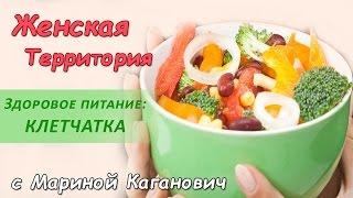 Женская Территория с Мариной Каганович. Здоровое питание - Клетчатка